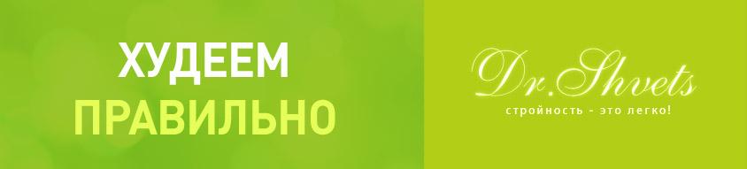 Диета и похудение - официальный сайт диетолога Александры Швец